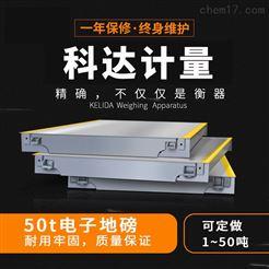 SCS-50T50吨电子地磅专业定制精确牢固的防腐地磅