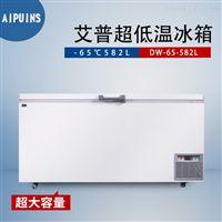 DW-65-582產-65度臥式實驗室超低溫冰箱廠家