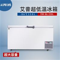 DW-86-350小优视频app下载看片 DW-86-350 超低溫實驗室臥式冰箱