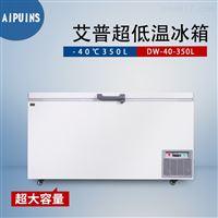 DW-40-350-40℃臥式超低溫冰箱不鏽鋼低溫保存箱