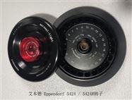 艾本德5424型离心机转子