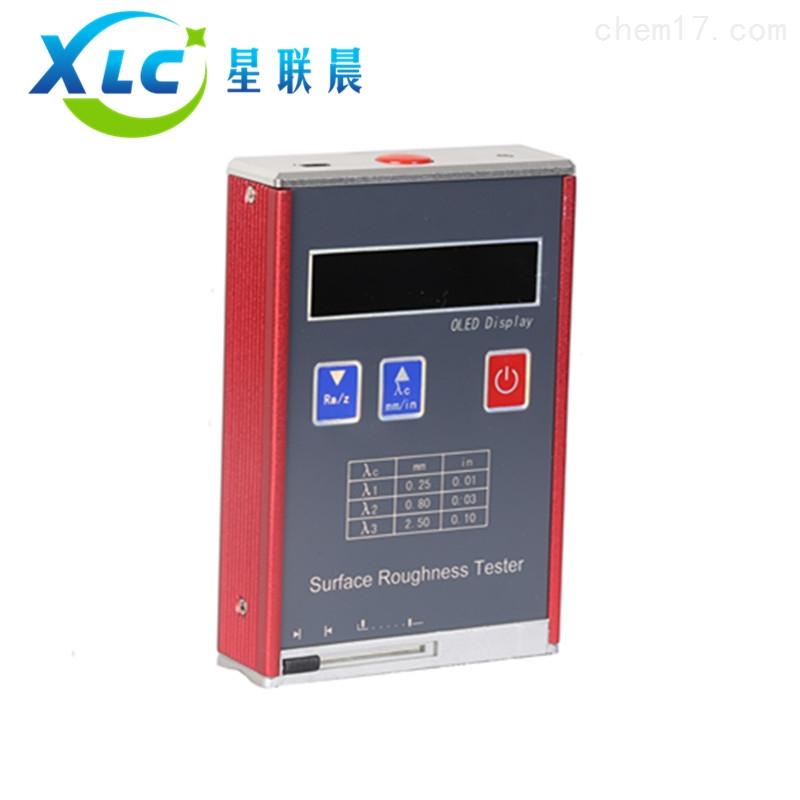 袖珍型表面粗糙度测量仪XCZC-8100生产厂家