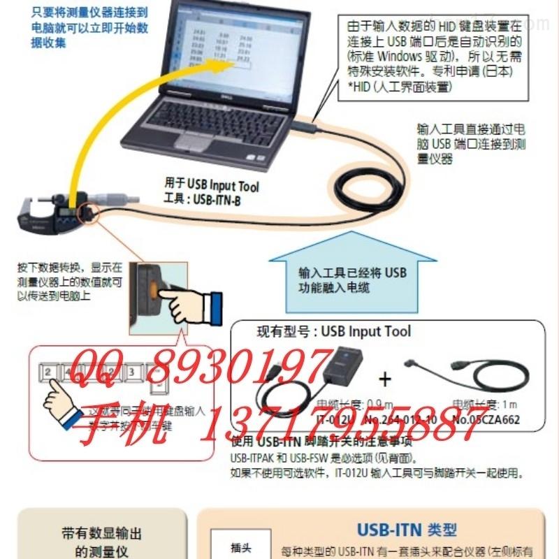 日本Mitutoyo三丰05CZA663卡尺用防水数据线