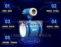 EB-LDE-DN500啤酒电磁流量计