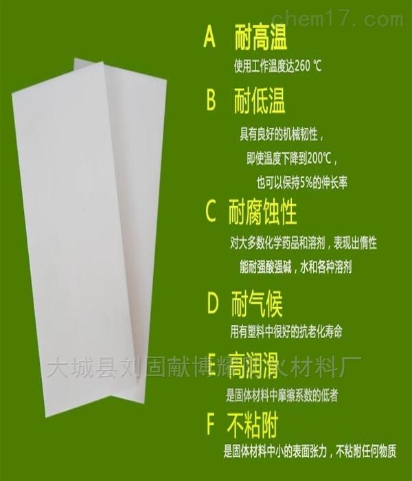 5mm聚四氟乙烯板,楼梯板怎么卖?
