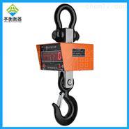 行车用OCS 吊挂称重20吨直视数显电子吊钩秤