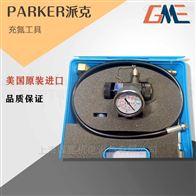 20214122723PARKER奥莱尔VGU/F.25/250.7.TS2.3充氮工具
