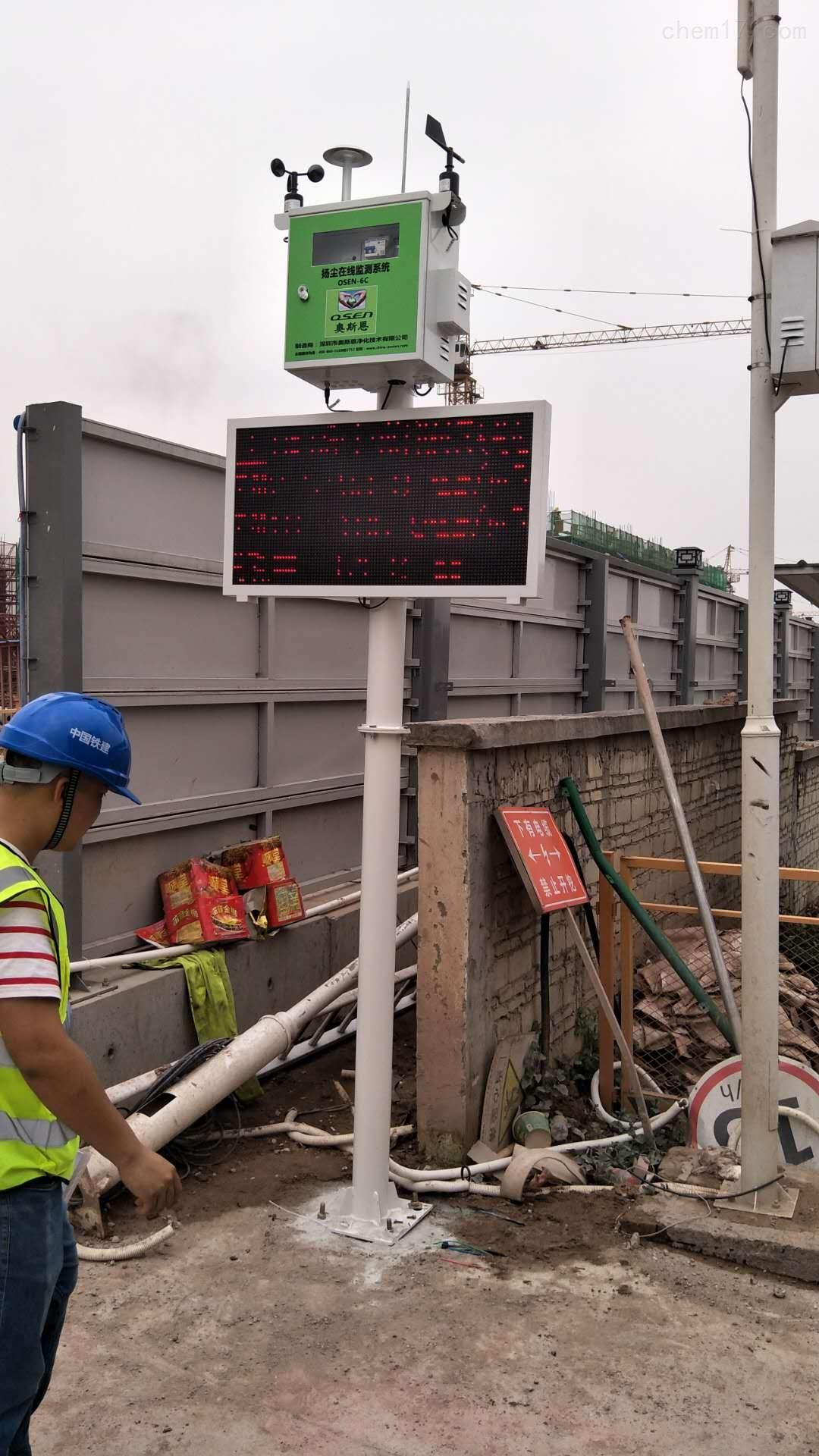 广东租赁扬尘噪声在线监测系统