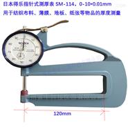 TECLOCK得樂測厚規SM-112/SM-114厚度計