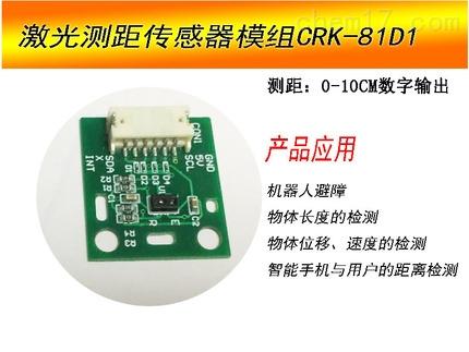 81D1高精度激光測距傳感器模組