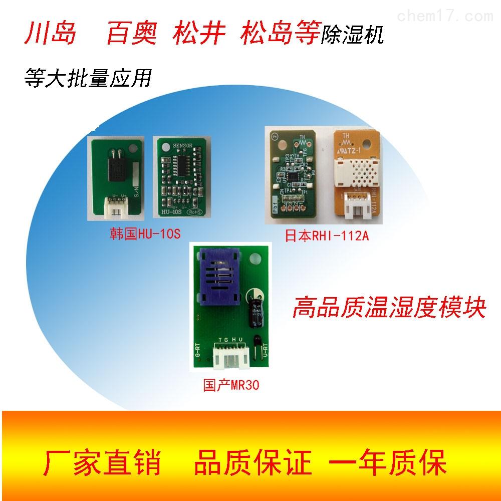 RHI-112A温湿度传感器