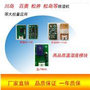 高精度溫濕度傳感器模塊RHI-112A