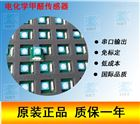 ZE08-CH2O智能型甲醛傳感器模塊