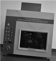 汽车内饰材料熔滴特性检测仪