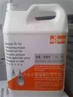 VE101线路板用普旭真空泵油VE101