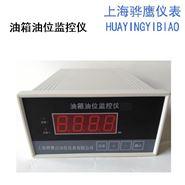 HXW-U油箱油位监控仪 传感器