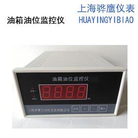 HXW-U型智能油箱油位监控仪