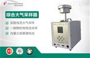 环保局专用JCH-6120-2型大气/TSP综合采样器