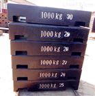 铸铁平板形一吨砝码