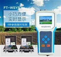 FT-WSYP土壤温度水分盐分PH速测仪