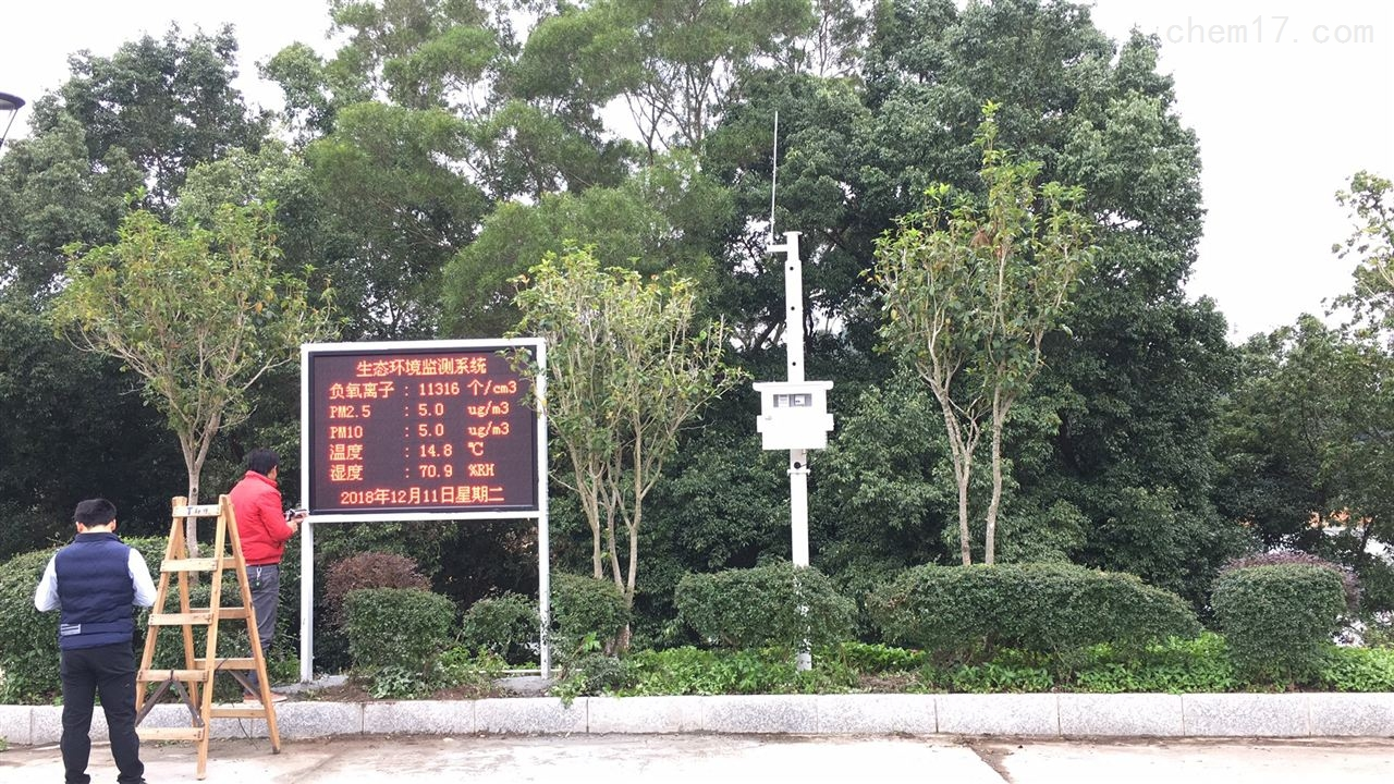 广东景区气象负氧离子在线监测系统