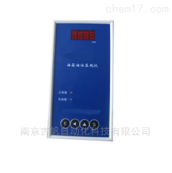 MYDJ-l型油箱油位监视仪传感器仪表