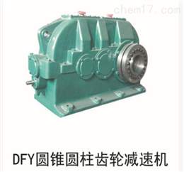 供应:DFY360圆锥减速机