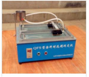 QFS型耐洗刷测定仪