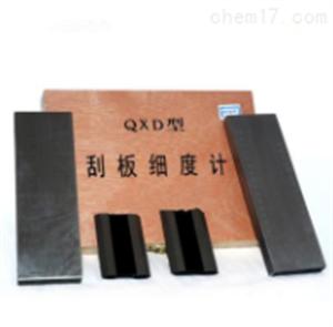 QXD型刮板细度计