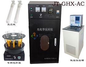 JT-GHX-AC光催化反应器