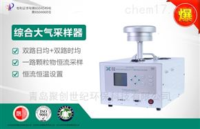 JCH-6120-4型JCH-6120-4型大气24小时TSP综合采样器