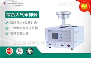JCH-6120-4型大气24小时TSP综合采样器