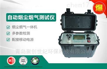 JCY-80E(S)型自动烟尘烟气测试仪