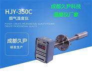 砖厂、钢厂湿度仪 燃煤锅炉烟气水分仪