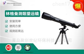 JCP-HD型环境监测站通用型林格曼黑度计