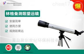 QT201B型环境监测站微电脑型光电测烟望远镜