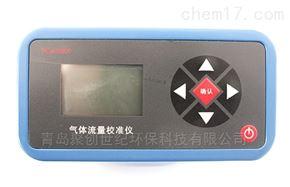JCL-500系列环保局(政府单位)干式气体流量校准仪