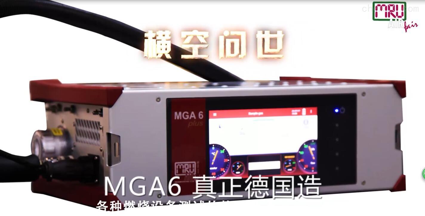 红外烟气分析仪MGA6系列横空问世!