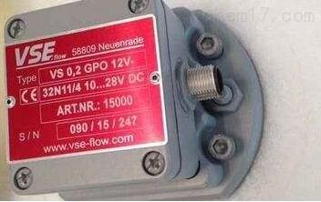 德国VSE威仕齿轮流量计VS2GP012V32N11/1