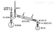 减压蒸馏装置(高硼硅抽真空加热)
