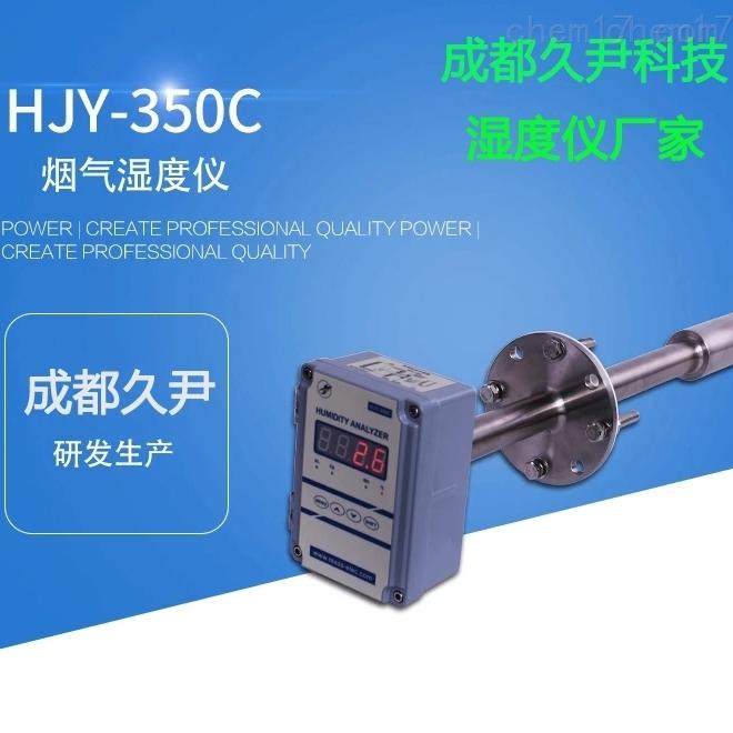 脱硫脱硝烟气湿度仪