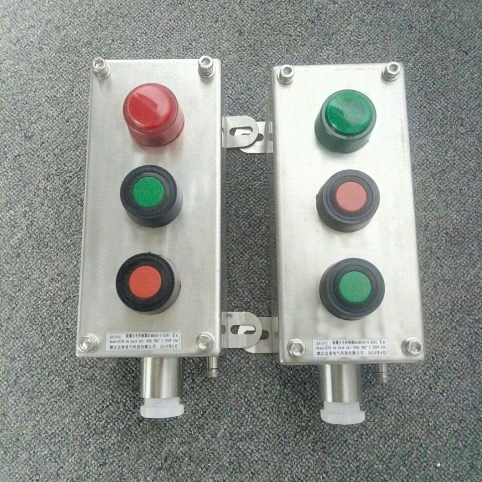 BZA8050-G-A2D1两钮一灯防爆按钮盒带指示灯