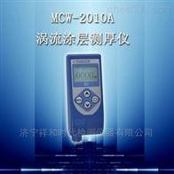 MCW-2010A氧化膜涡流涂层测厚仪