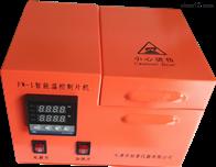 FW-1智能温控制片机(压片机)