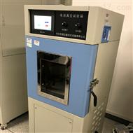 DMS-QY低气压模拟试验箱