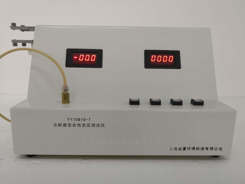 注射器密合性负压测试仪FY15810-T