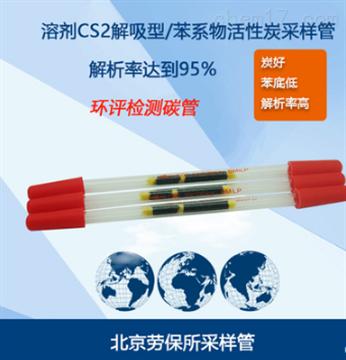 北京勞保所活性炭采樣管溶劑解析熱解析型