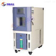 上海高低温湿热交变测试低压气候实验箱厂家