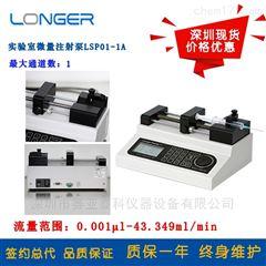 LSP01-1A兰格实验室微量注射泵LSP01-1A现货