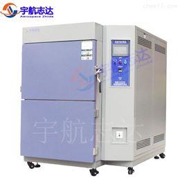 五金产品测试两箱式高低温冷热冲击试验箱